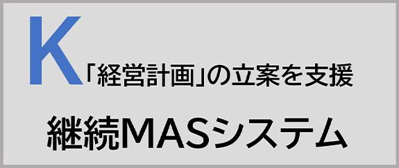 継続MASシステム